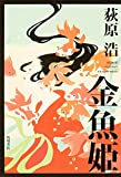 金魚姫 画像