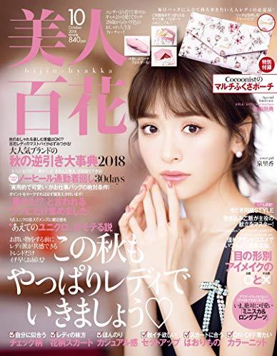 美人百花(びじんひゃっか) 2018年 10 月号 [雑誌]
