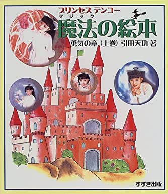 プリンセステンコー 魔法の絵本 勇気の章〈上巻〉