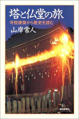 塔と仏堂の旅―寺院建築から歴史を読む (朝日選書)の詳細を見る