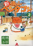 新浜山ペンタゴン 2 (あおばコミックス)
