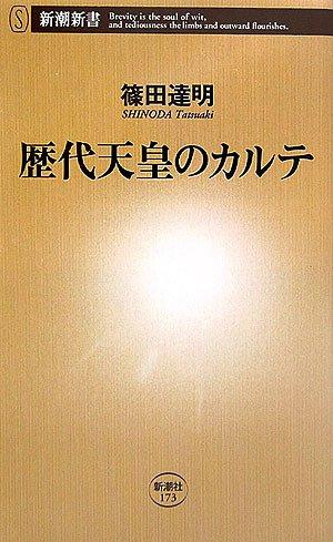 歴代天皇のカルテ (新潮新書)の詳細を見る