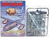 【9】 タカラ TMW 1/144 世界の傑作機 第2弾 Fw190 F-8/R3 JG27 タンクバスター 単品