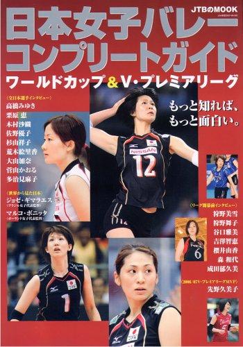 日本女子バレーコンプリートガイ (JTBのMOOK)