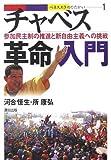 チャベス革命入門―参加民主制の推進と新自由主義への挑戦 (ベネスエラのたたかい)