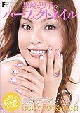 黒崎えり子のパーフェクトネイル―はじめてでも可愛く描ける!最新デザイン150 (広済堂ベストムック―F styleシリーズ (84号))