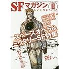 SFマガジン 2017年 08 月号 [雑誌]