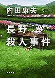 長野殺人事件 (角川文庫)