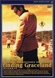 グレイスランド [DVD]