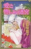 愛と憎しみの迷宮 / 山藍 紫姫子 のシリーズ情報を見る