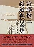 宮脇俊三鉄道紀行全集〈第1巻〉国内紀行1