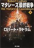マタレーズ最終戦争〈下〉 (角川文庫)