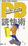 ペーパーバック読快術―英語だって楽しく読みたい (Cat books (12))