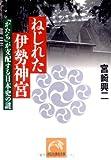 ねじれた伊勢神宮―「かたち」が支配する日本史の謎 (ノン・ポシェット)