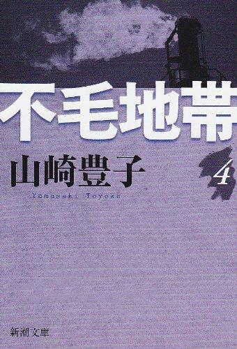 不毛地帯 第4巻 (新潮文庫 や 5-43)の詳細を見る