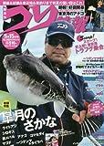 つり情報 2016年 5/15 号 [雑誌]