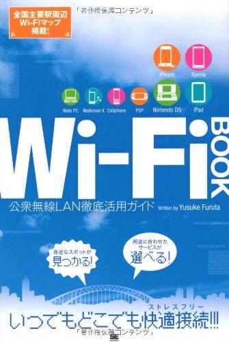 Wi-Fi BOOKの詳細を見る