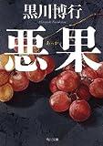 悪果 (角川文庫)[Kindle版]