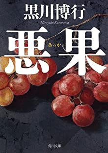 悪果 (角川文庫)