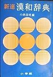 新選漢和辞典 (1966年)