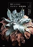 """見たことない サボテン・多肉植物 """"Remarkable cactus and succulent"""" by Kohei…"""