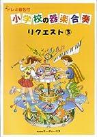 ドレミ音名付 小学校の器楽合奏 リクエスト(3)