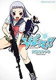 うぽって!! コミック 1-7巻セット (カドカワコミックス・エースエクストラ)