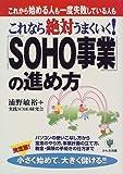 これなら絶対うまくいく!「SOHO事業」の進め方―これから始める人も一度失敗している人も