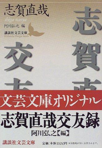 志賀直哉交友録 (講談社文芸文庫)の詳細を見る