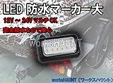 LED マーカー クリアー 大 バックランプ ポジションランプ 汎用 防水 24V 12V