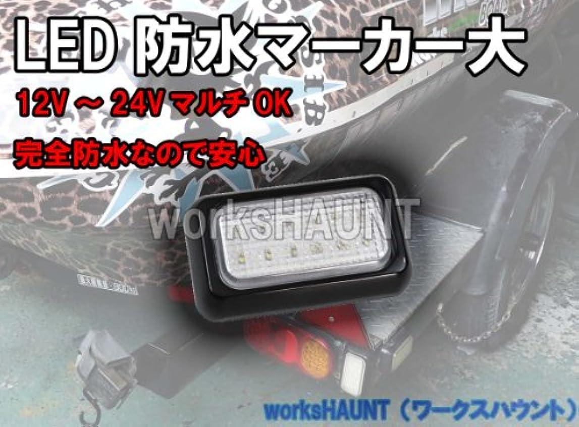 LED マーカー クリアー 大 1個 バックランプ ポジションランプ 汎用 防水 24V 12V