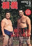 相撲 2009年 09月号 [雑誌]