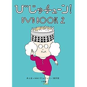 びじゅチューン! DVD BOOK2
