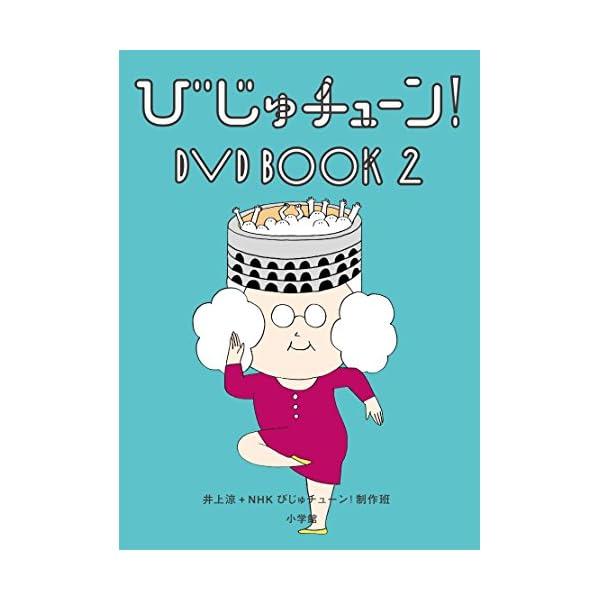 びじゅチューン! DVD BOOK2の商品画像