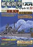 艦船模型スペシャル 2009年 06月号 [雑誌]