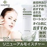EASYDEW EX リニューアル モイスチャー 50ml EX-RENEWAL MOISTURE 韓国人気コスメ イージーデュー