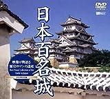 シンフォレストDVD 日本百名城 映像が物語る歴史ロマンの遺産 Best Visual Collection of the castle in Japan 画像