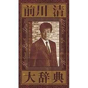 (仮)前川 清 シングルコレクション