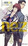 nez[ネ] -Sweet Smell- 【イラスト付】 (SHY NOVELS)