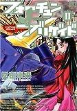 フォーチュン+ブリゲイド 2 (バーズコミックス)