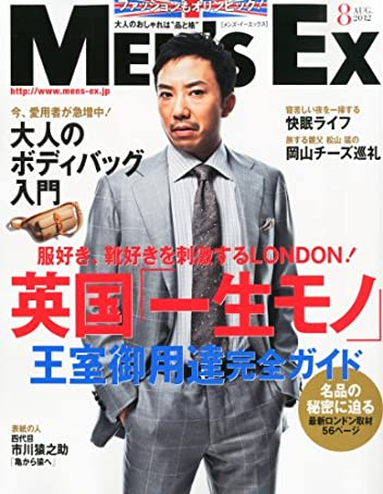 Men's EX(メンズ・イーエックス) 2012年8月号
