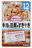 管理栄養士さんのおいしいレシピ 牛肉と豆腐のすきやき 80g