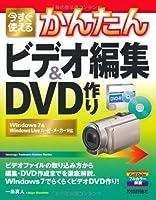 今すぐ使えるかんたん ビデオ編集&DVD作り