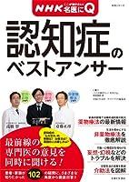 NHKここが聞きたい!  名医にQ 認知症のベストアンサー (主婦と生活生活シリーズ 病気まるわかりQ&Aシリーズ 7)