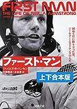 ファースト・マン 上下合本版 初めて月に降り立った男、ニール・アームストロングの人生