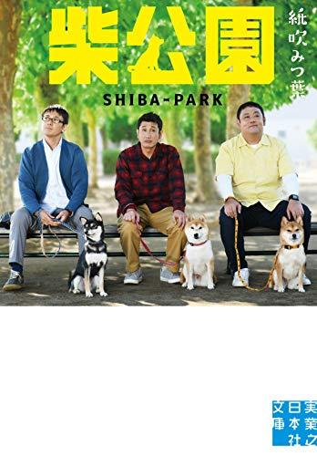 柴公園 (実業之日本社文庫)