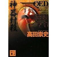 QED 神器封殺 (講談社文庫)