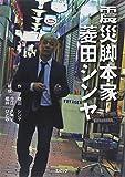 エピック 菱田 シンヤ/今江 久美子/櫻井 ひとみ 震災脚本家菱田シンヤの画像