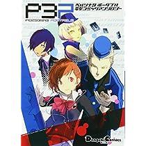 ペルソナ3ポータブル電撃コミックアンソロジー (DCEX)