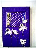 東京の伝説 (1977年) (日本の伝説〈15〉)